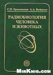 Книга Радиобиология человека и животных:  Учебное пособие