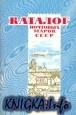 Книга Каталог почтовых марок СССР 1986 год