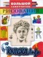 Книга Большой самоучитель рисования
