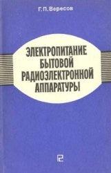 Книга Электропитание бытовой радиоэлектронной аппаратуры