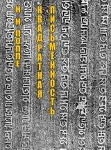 Книга Квадратная письменность