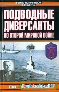 Книга Подводные диверсанты во второй мировой войне