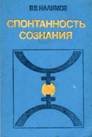 Книга Спонтанность сознания
