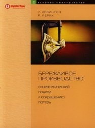 Книга Бережливое производство: синергетический подход к сокращению потерь