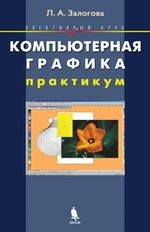 Книга Компьютерная графика. Элективный курс: Практикум