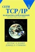 "Книга Дуглас Камер ""Сети TCP/IP, Том 3. Разработка приложений типа клиент/сервер для Linux/POSIX"""