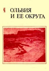 Книга Ольвия и ее округа