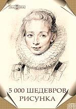 Книга 5000 Шедевров рисунка (Том 8)