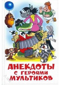 Журнал Анекдоты с героями мультиков