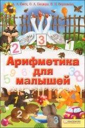 Книга Арифметика для малышей