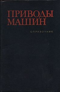 Книга Приводы машин: Справочник