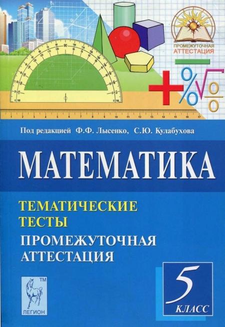 Гдз математика 5 класс тематические тесты лысенко