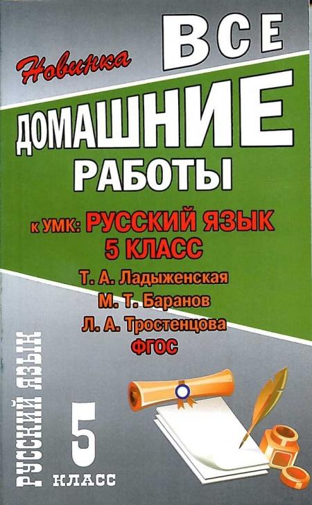 Книга ГДЗ Русский язык 5 класс Ладыженская Т.А.