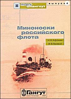 Журнал Мидель шпангоут - Миноноски российского флота выпуск 4