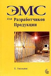 Книга ЭМС для разработчиков продукции