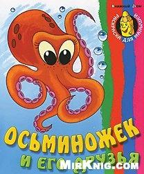 Книга Осьминожек и его друзья