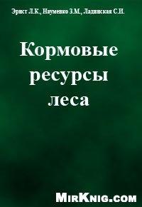 Книга Кормовые ресурсы леса