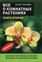 Книга Все о комнатных растениях. Книга вторая