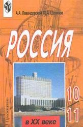 Книга Россия в XX веке, 10-11 класс, Левандовский А.А., Щетинов Ю.А., 1997