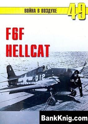 Книга Война в воздухе №049. F6F Hellcat (часть 2)