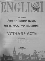 Книга ЕГЭ, Английский язык, Устная часть, Мишин А.В., 2015