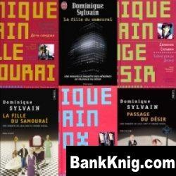Книга Сборник книг Доминик Сильвен