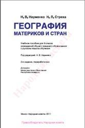 Книга География материков и стран, 9 класс, Науменко Н.В., Стреха Н.Л., 2011