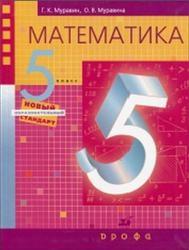 Книга Математика, 5 класс, Муравин Г.К., Муравина О.В., 2006