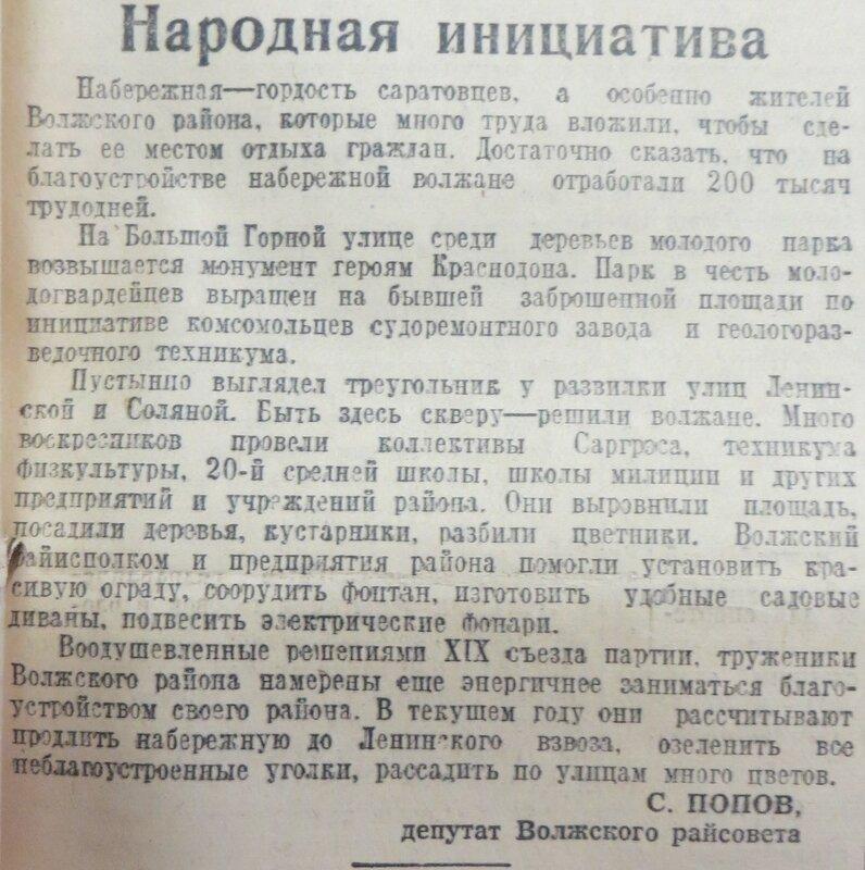 """""""Новый Саратов"""" знакомит"""