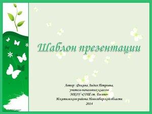 Фокина Л. П. Шаблон презентации - 3.jpg