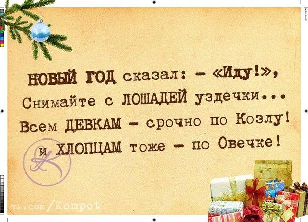 Новый год к нам идет)