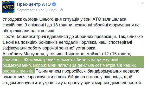 Достичь всеобъемлющего прекращения огня на Донбассе мешают провокационные обстрелы со стороны террористов, - СЦКК - Цензор.НЕТ 9164