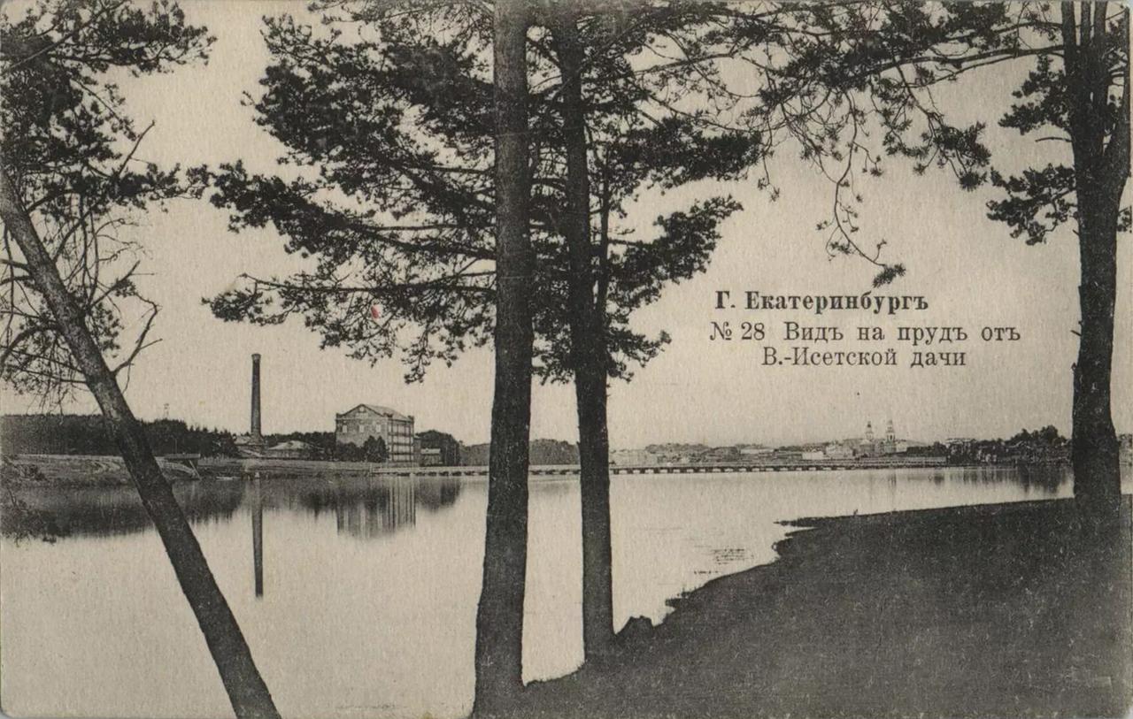 Окрестности Екатеринбурга. Вид на пруд от Верхне-Исетской дачи