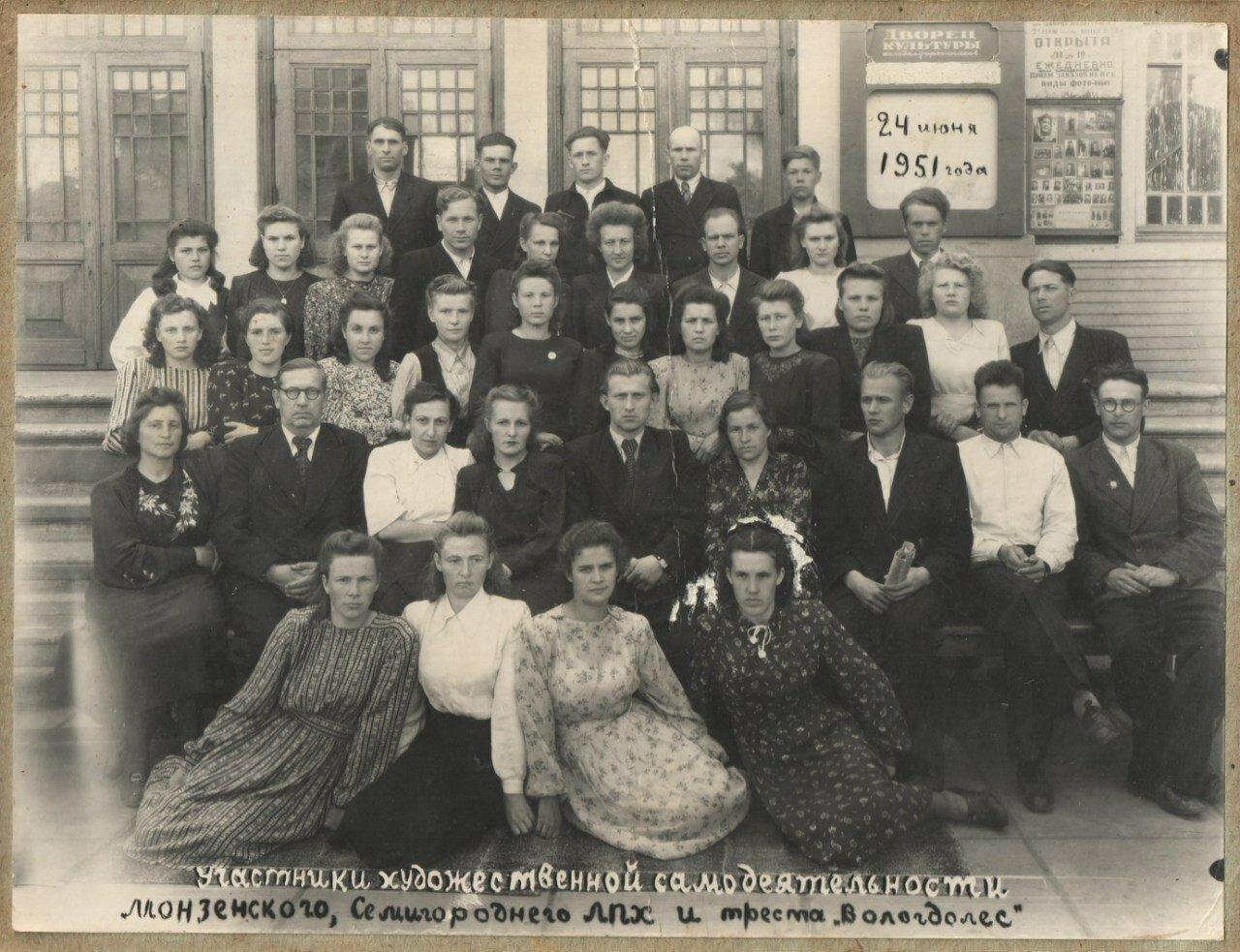 1951. Участники художественной самодеятельности
