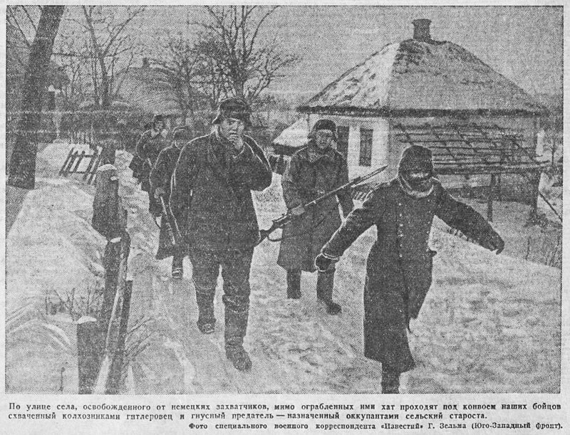 «Известия», 6 февраля 1942 года, как русские немцев били, потери немцев на Восточном фронте, пленные немцы, пленные немцы в советской армии, немцы в советском плену, немецкий солдат