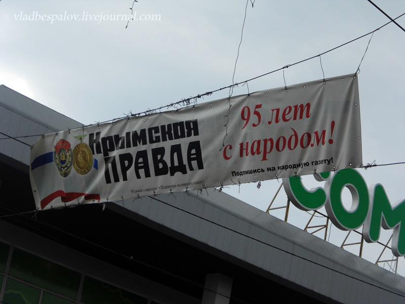 2013-06-30 Сімферополь_ (6).JPG
