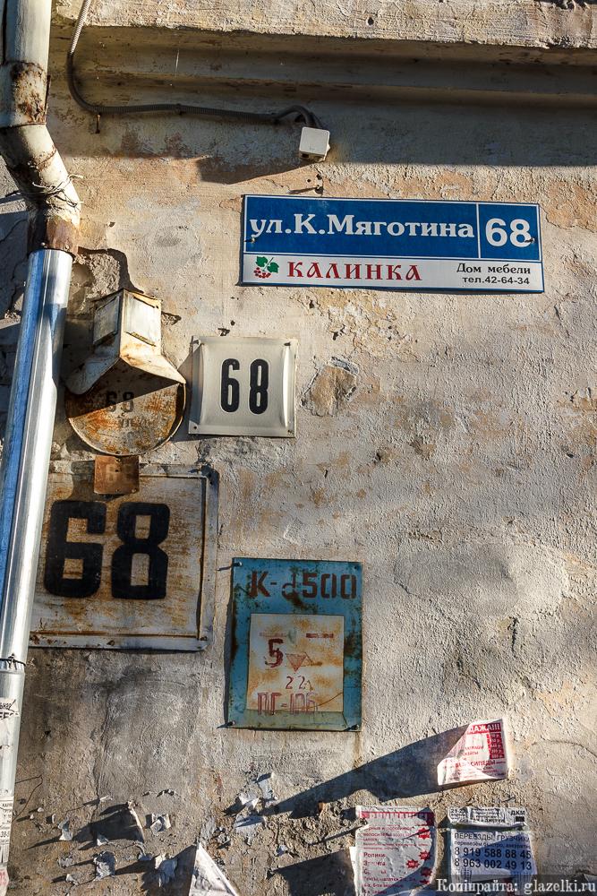 Курган, улица Мяготина, 68