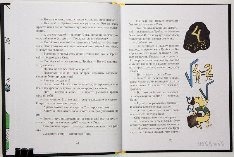 Книга Три Дня Карликании