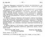Повышение зарплат в НКТП-6. 33 г