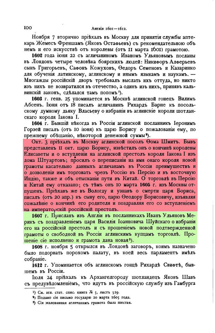 Bantysh-Kamenskij Nikolay_01.jpg