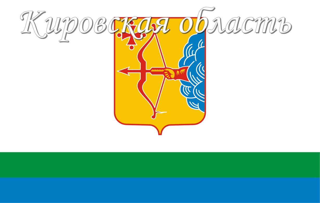 Кировская область.png
