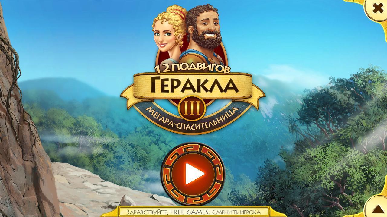 12 подвигов Геракла 3: Мегара-спасительница