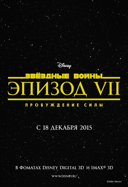 ����� �������� �����: ������ 7 � ����������� ���� / Star Wars: Episode VII - The Force Awakens (2015)
