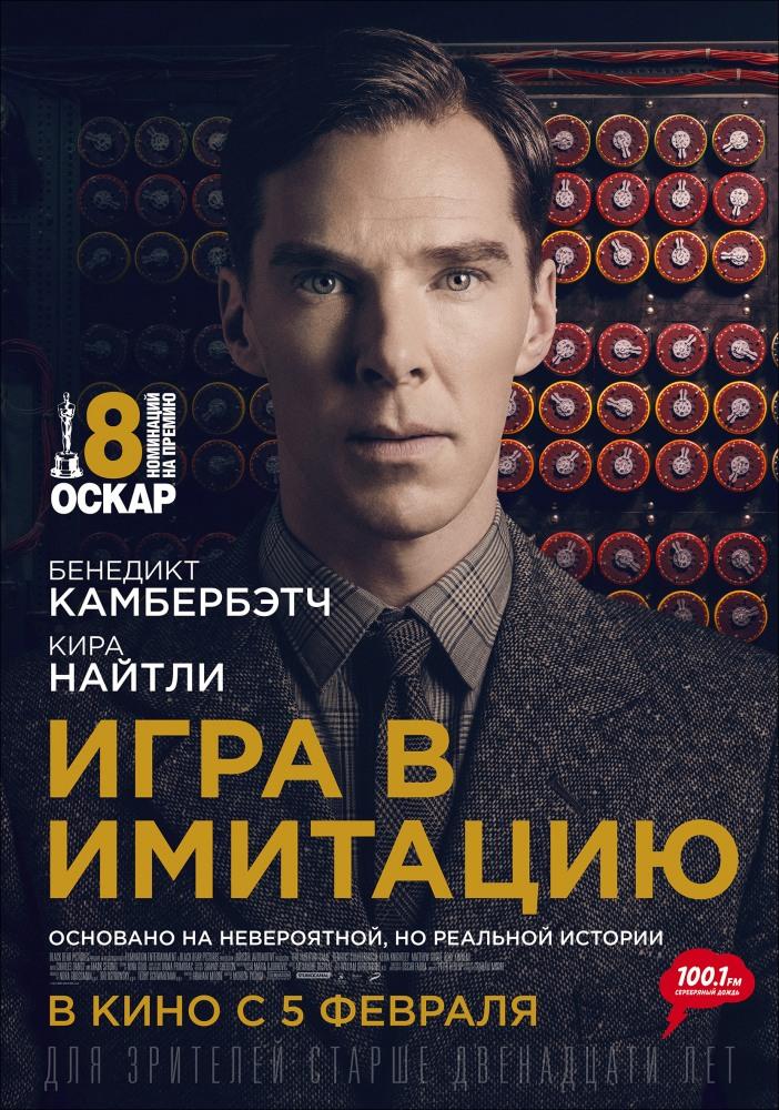 Постер фильма «Игра в имитацию»