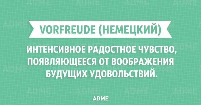 20слов, которых нет врусском языке