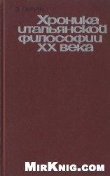 Книга Хроника итальянской философии XX века (1900 - 1943)