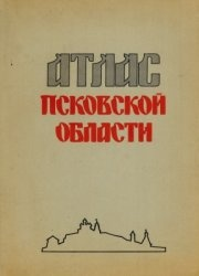 Книга Атлас Псковской области