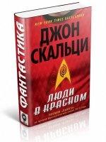 Книга Скальци Джон - Люди в красном