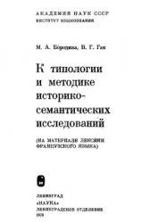 Книга К типологии и методике историко-семантических исследований (на материале лексики французского языка)