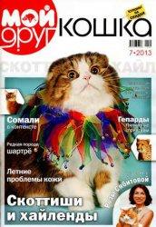 Журнал Мой друг кошка №№1-12  2013. Дайджест №1-2 2013
